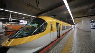 近鉄特急と新幹線。障害者割引は、どちらが得か比較してみた。